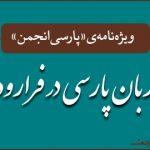 ویژهنامهی «پارسیانجمن»: زبانِ پارسی در فرارود