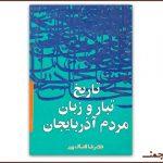 بارگیریِ «تاریخِ تبار و زبانِ مردمِ آذربایجانِ» انصافپور