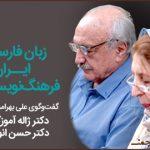 زبانِ پارسی، ایران و فرهنگنویسی (۱)