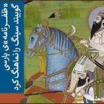 🎥 «سرتاج ساتیندر» «ظفرنامه»ی پارسی «گوبیند سینگ» را نماهنگ کرد/ زیرنویس از «پارسیانجمن»