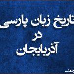 تاریخِ زبانِ پارسی در آذربایجان