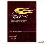 بارگیریِ «دستورِ دبیرهی پارسیِ تاجیکستان»