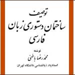 بارگیری رایگان «توصیف ساختمان دستورزبان فارسی» محمدرضا باطنی