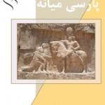 واژهنامه کوچک پارسی میانه