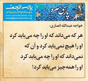 پارسیِ سره ۰۷: از پیرِ هرات