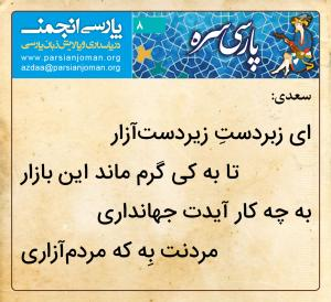 پارسیِ سره ۰۸: از سعدی