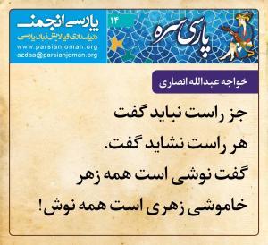پارسیِ سره ۱۴: از پیرِ هرات