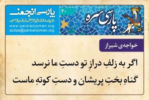 پارسیِ سره  ۲۰: از خواجهی شیراز