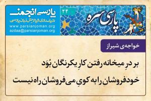 پارسیِ سره ۲۴: از خواجهی شیراز