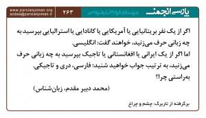 ۲۶۳. فارسی دری تاجیکی