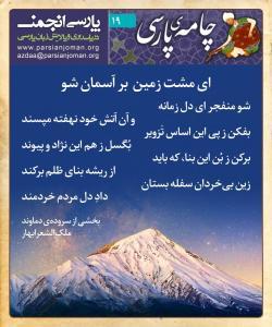 چامهی پارسی (۱۹) از بهار