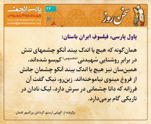 سخنِ روز (۲۳) از پاول پارسی، فیلسوفِ ایرانِ باستان