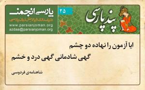 پندِ پارسی (۲۵) از شاهنامهی فردوسیِ فرزانه