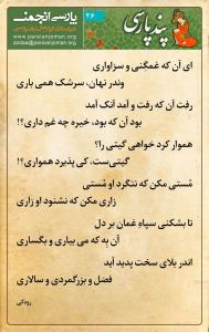 پندِ پارسی (۲۶) از رودکی