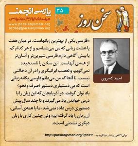 سخنِ روز (۳۵) از احمد کسروی