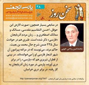 سخنِ روز (۴۸) از استاد زندهیاد محمدامین ریاحی خویی