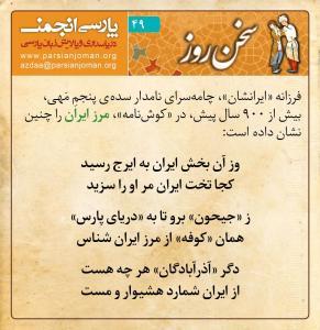 سخنِ روز (۴۹) از فرزانه «ایرانشان» چامهسرای نامدار سدهی پنجمِ مَهی که بیش از ۹۰۰ سال پیش در «کوشنامه» مرز ایران را نشان داده است.