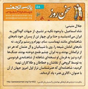 سخنِ روز (۵۸) از جلال متینی