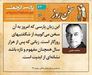 سخنِ روز (۶۳) از محمد معین