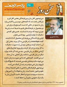 سخنِ روز (۶۵) از رضا منصوری
