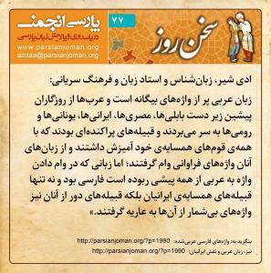 سخنِ روز (۷۷) از ادی شیر