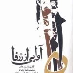 پدیدارشناسی زبان پارسی از نگاه كزازی در «آوایی از ژرفا»