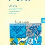 نقد «دستور زبان فارسی معاصر»، ژیلبر لازار