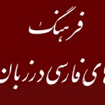 بارگیری «فرهنگ واژههای فارسی در زبان عربی» محمدعلی امامشوشتری