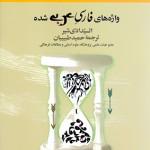 واژههای فارسی عربیشده