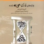 واژههای پارسی در عربی