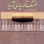 فرهنگنامه پارسی آریا