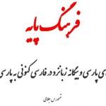 فرهنگ پایه (واژههای پارسی و بیگانه زبانزد در فارسی کنونی به پارسی سره)