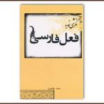 نگرشی نو به فعل فارسی