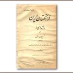 بارگیری واژههای نو فرهنگستان ایران