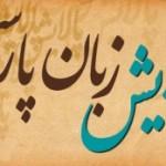درآمدی بر پالایش زبان پارسی