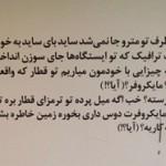 پایش متروی تهران