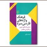 فرهنگ واژههای فارسی سره برای واژههای عربی در فارسی معاصر
