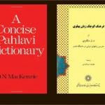 بارگیری «فرهنگ کوچک زبان پهلوی» مکنزی (ویراست پارسی و انگلیسی)