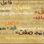 نگاهی به تَرمشناسی دستور زبان پارسی