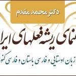 بارگیری «راهنمای ریشهی فعلهای ایرانی» دکتر محمد مقدم