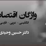 بارگیری «واژگان اقتصادی» دکتر حسین وحیدی