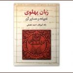 زبان پهلوی، ادبیات و دستور آن