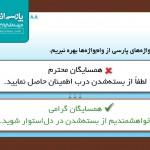 ۸۸. با بودن واژههای پارسی از وامواژهها بهره نبریم