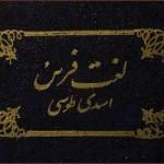 بارگیری «لغت فُرس» اسدی توسی