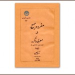 بارگیری مادیانِ «مفرد و جمع و معرفه و نکره» دکتر محمد معین