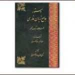 بارگیری دستور جامع زبان فارسی نوشتهی استاد عبدالرحیم همایونفرخ