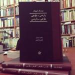 چاپ فرهنگ دوسویهی پارسی – بلوچی از سوی پارسیانجمن