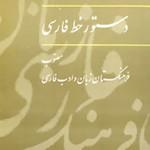 بارگیری دستور خط فارسی فرهنگستان