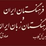 بارگیری «فرهنگستان ایران و فرهنگستان زبان ایران»