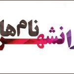 نامهای ایرانشهری